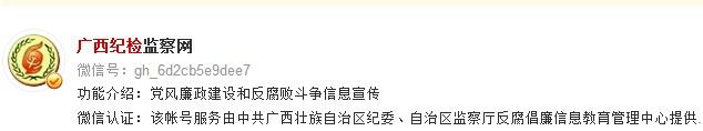 广西纪检监察网