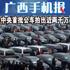 广西手机报2月2日下午版