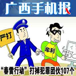 广西手机报2月5日下午版