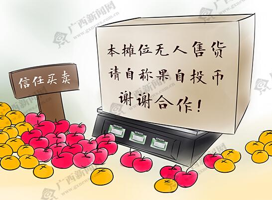[新桂漫画]南宁北大路一果摊无人看管