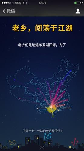 广西老乡迁徙图大数据报告出炉