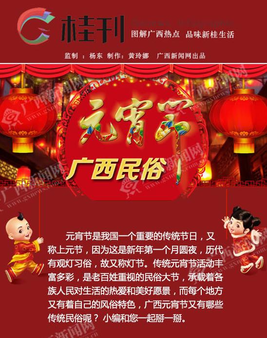 [桂刊]元宵佳节广西有哪些民俗?