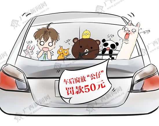 """[新桂漫画]男子车后窗放""""公仔""""被罚款50元"""