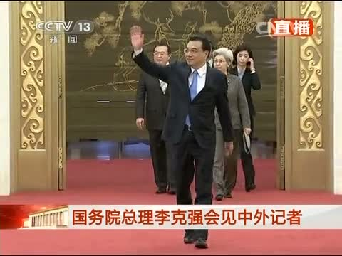 [2015两会]李克强总理步入会场 向中外记者挥手