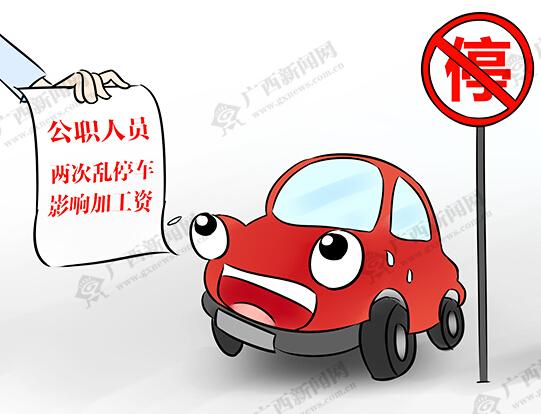 [新桂漫画]公职人员两次乱停车影响加工资