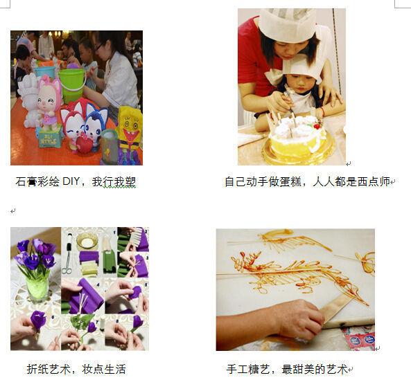 新闻中心滚动条 -> 正文   当然还有创意diy,石膏diy,蛋糕diy,折纸