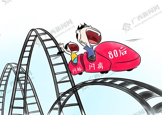 [新桂漫画]3000元成压垮80后夫妻最后一根稻草