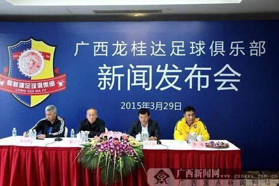 广西龙桂达征战2015 4月底征战中乙联赛(图)