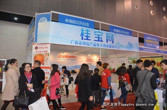桂宝网参展中国国际电子商务博览会