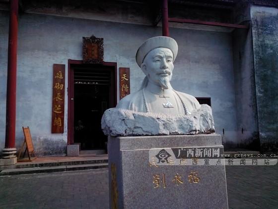 民族英雄刘永福雕像.