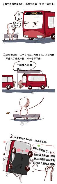 [新桂漫画]在广西等公交的魔鬼定律,看完之后泪流满面