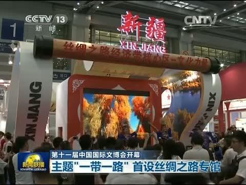 第十一届中国国际文博会开幕 首设丝绸之路专馆