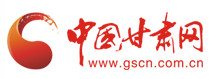 中国甘肃网