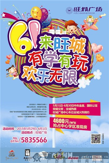 促销活动 > 新闻详情    广西新闻网梧州5月22日讯(通讯员 陈春旺)6月