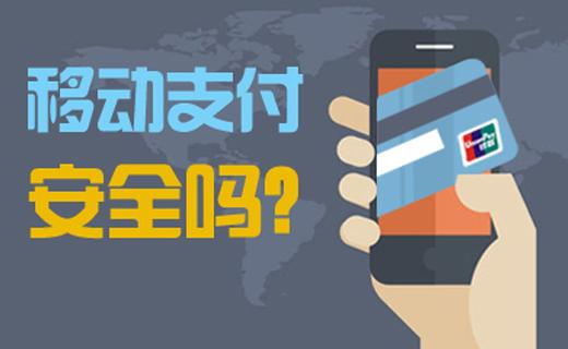 手机生活25期:移动支付安全吗?