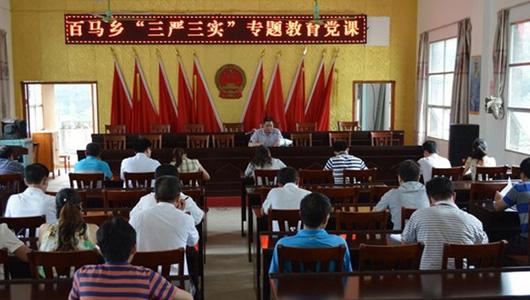 """大化政协到百马乡开展""""三严三实""""专题教育党课"""