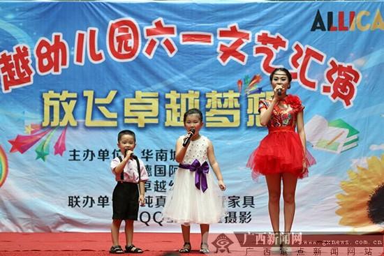 """广西一幼儿园举办庆""""六一""""文艺汇演"""