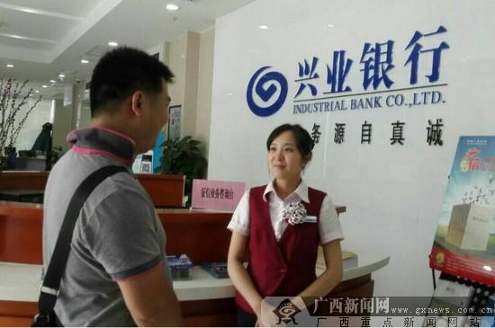 兴业银行南宁分行积极开展征信宣传活动