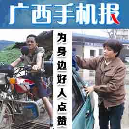 广西手机报6月5日