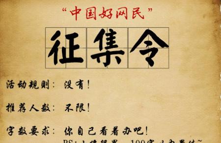 """本网联合网络传播杂志发起""""寻找中国好网民""""活动"""