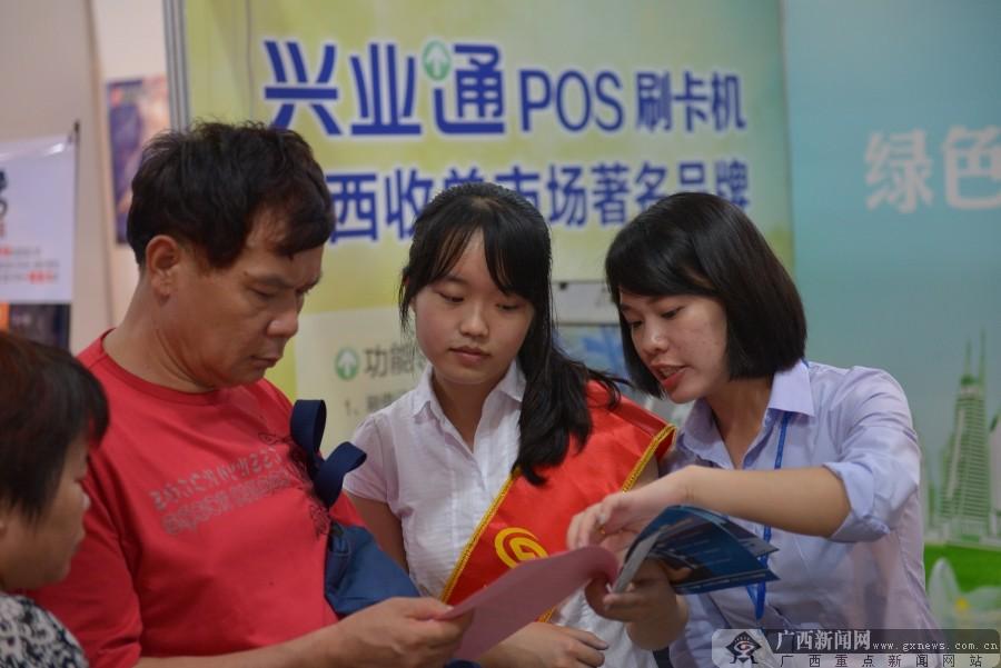 兴业银行南宁分行参加广西互联网+创业展览会