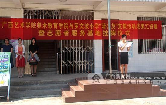 """广西艺术学院举行""""蒲公英""""支教成果汇报展"""