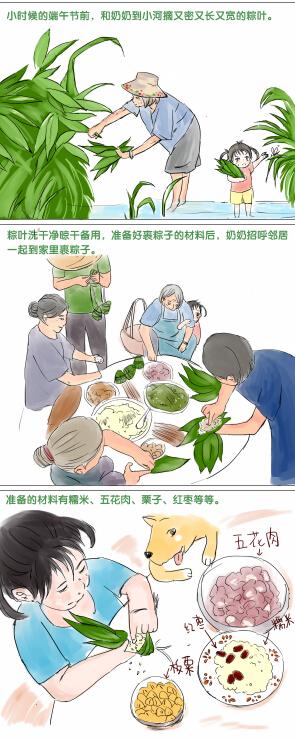 [新桂漫画]奶奶与端午节的故事──裹粽子的回忆