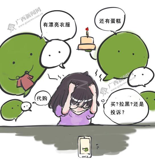 [新桂漫画]朋友圈变生意圈 你接受吗?