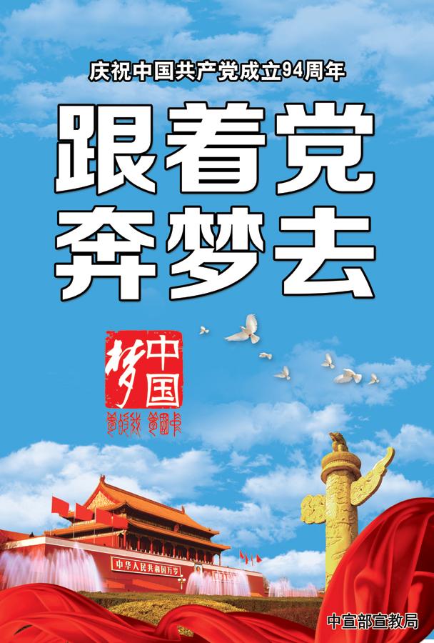 庆祝中国共产党成立94周年:跟着党奔梦去