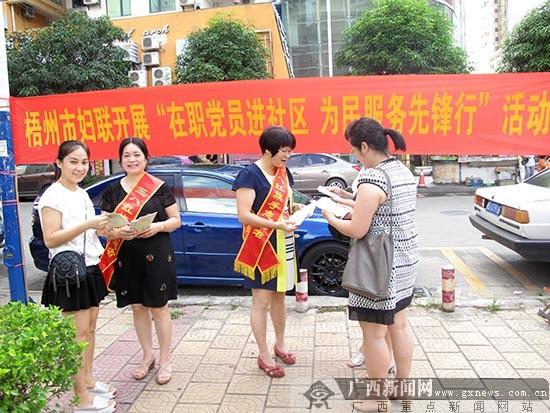 梧州市妇联举行纪念抗日战争胜利70周年故事