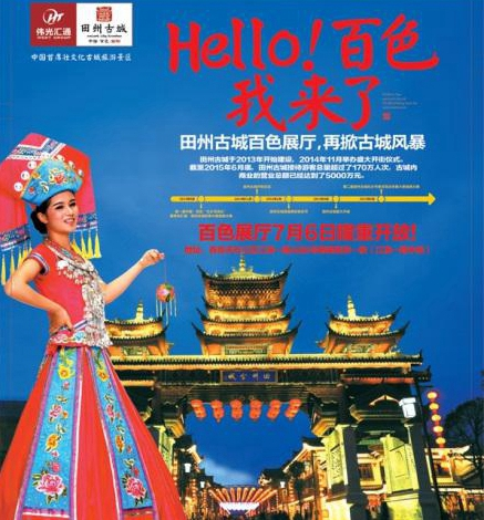 田州古城百色展厅将于7月6日隆重开放
