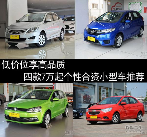 品牌车型:北京现代瑞纳-低价位享高品质 4款7万起个性合资小型车高清图片