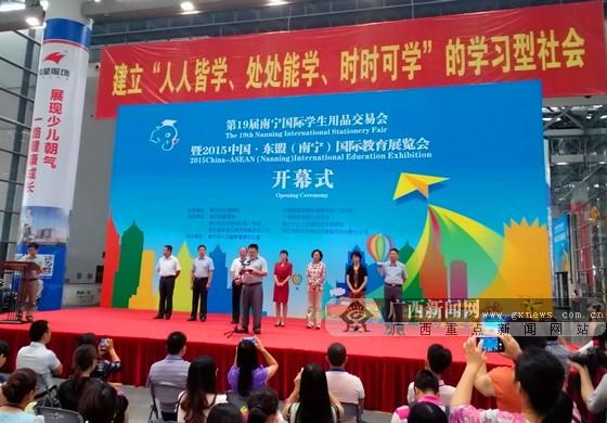 第19届南宁国际学生用品交易会10日开幕