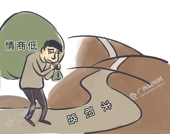 """[新桂漫画]情商低也是就业""""绊脚石"""""""