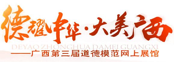 广西第三届道德模范网上展馆