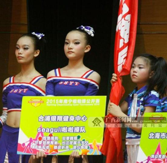 2015年南宁啦啦操公开赛举行 680名运动员参赛