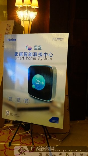 海尔家族携口碑产品在邕展示 中央空调服务多项目