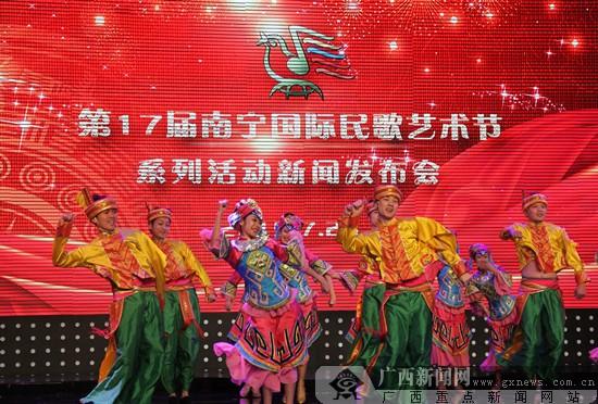 第17届南宁国际民歌艺术节将于9月17日举行