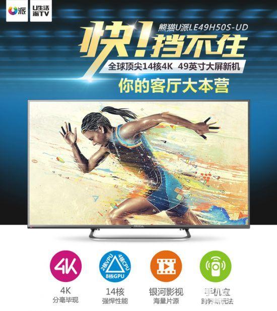 熊猫 LE49H50S-UD电视   熊猫 LE49H50S-UD这款电视采用了超窄边框的设计,更加突出画面的表现,强调沉浸感,别致的底座设计灵感来源于埃及金字塔,充满异域风情,让电视荣升为艺术品,凸显时尚,品味不凡,令人叹为观止。