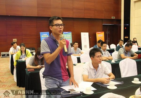 第六届广西网媒峰会正式启幕 探讨媒体融合发展新途径