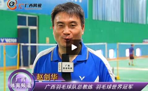 广西体育频道上线祝福串烧