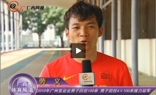 劳义祝福广西体育频道上线