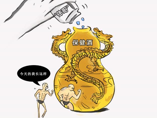 [新桂漫画]保健酒变壮阳药的秘密
