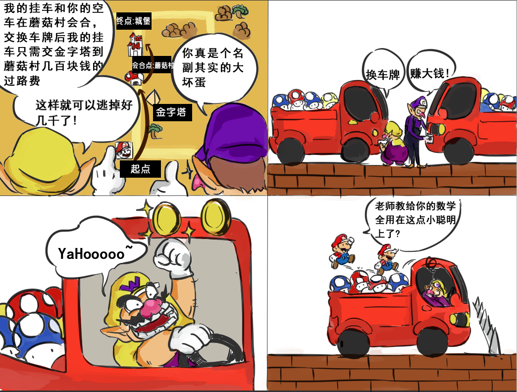 """[新桂漫画]货车玩""""调包计""""逃过巨额路费"""