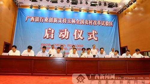 邮储银行广西区分行与玉林市政府签订《全面战略合作备忘录》