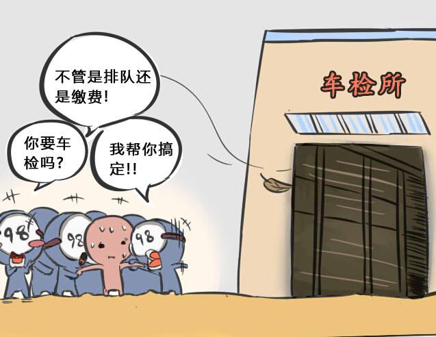 """[新桂漫画]""""九八佬""""太多 车检站""""闭门思过"""""""