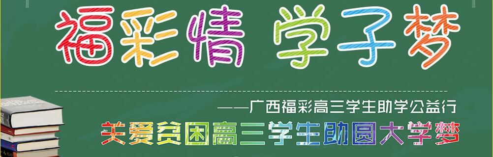 """第二季""""福彩情 学子梦""""高三助学公益活动"""