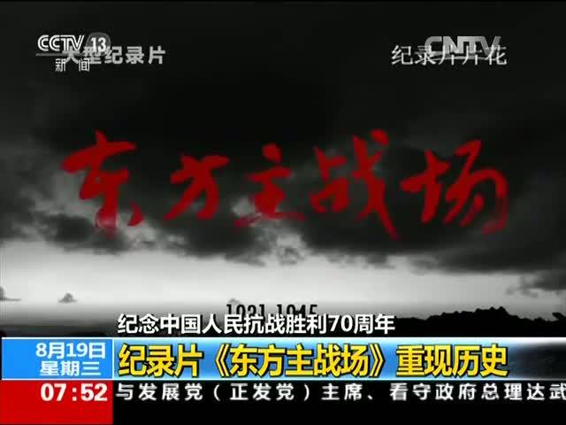 纪录片《东方主战场》重现历史