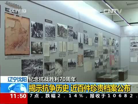 [新闻直播间]纪念抗战胜利70周年 辽宁沈阳:揭示抗争历史 近百件珍贵档案公布