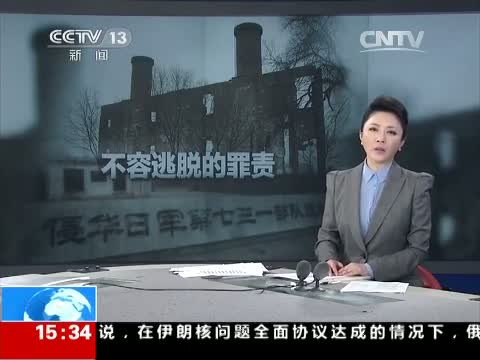 [新闻直播间]恶魔731:不容逃脱的罪责 泯灭的人性 不屈的抗争